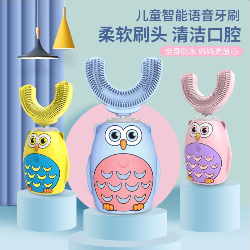 儿童电动牙刷U型口含全自动刷牙宝宝学生声波震动洁牙2-12岁神器4