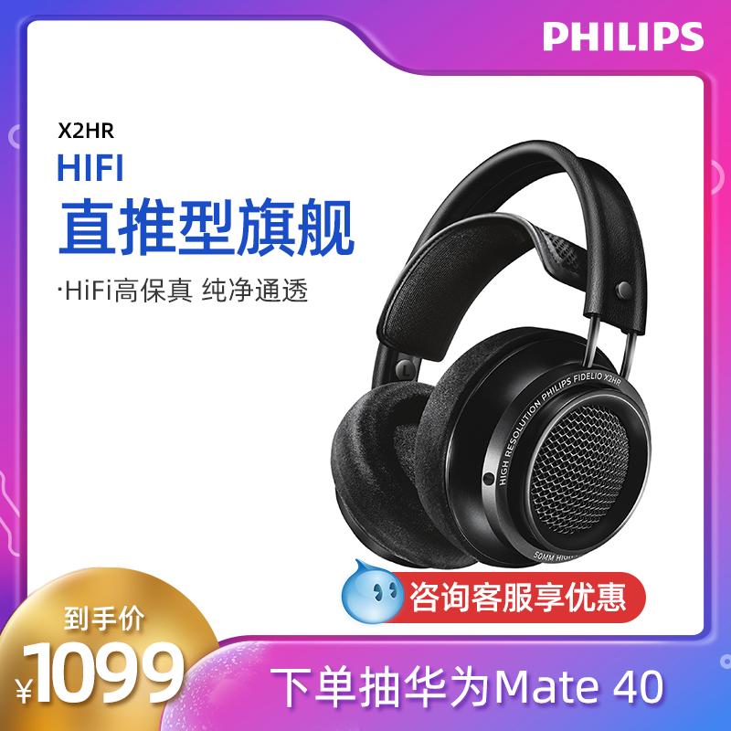 Philips/飞利浦X2HR Fidelio发烧HIFI头戴式电脑耳机监听游戏音乐