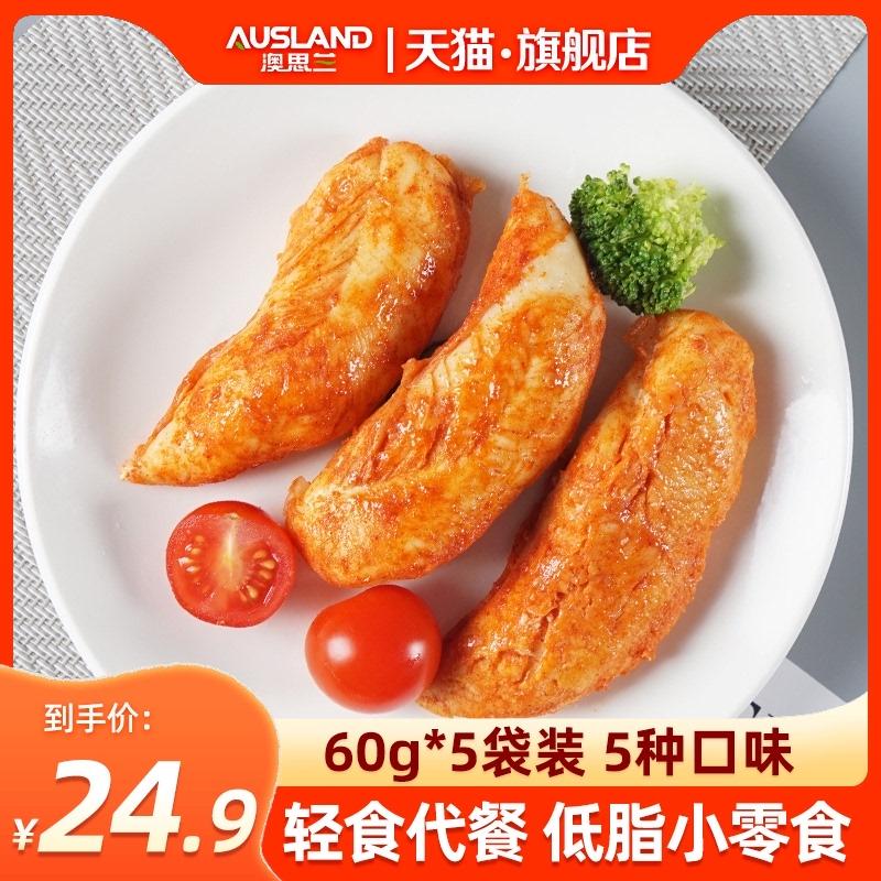 澳思兰鸡胸肉健身代餐即食鸡胸肉开袋即食低脂零食非减脂餐减肥餐