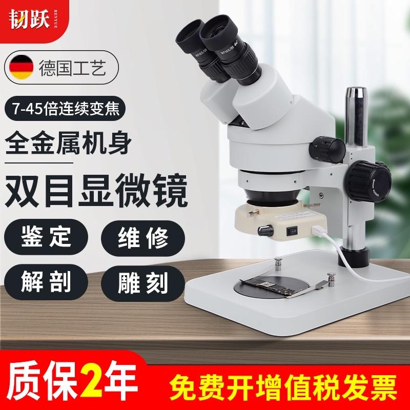 双目体式7-45倍连续变倍手机显微镜