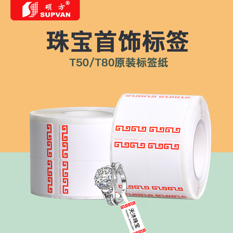 Shuofang T50 label machine printing paper jewelry tag paper jewelry silver jewelry jade glasses price sticker adhesive color thermosensitive synthetic label support customization