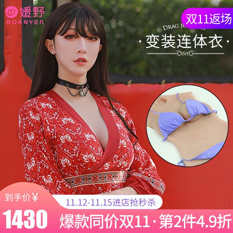 ROANYER/媛野全包连体衣伪娘用品义乳二次元塑身衣男变女硅胶衣