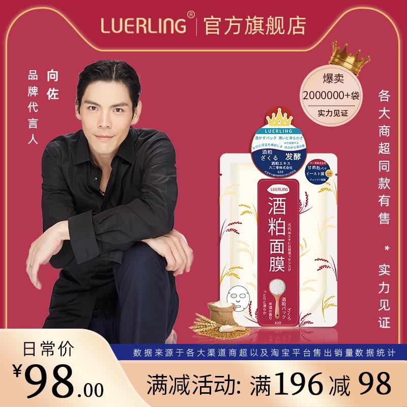 luerling酒粕清洁泥膜涂抹式面膜