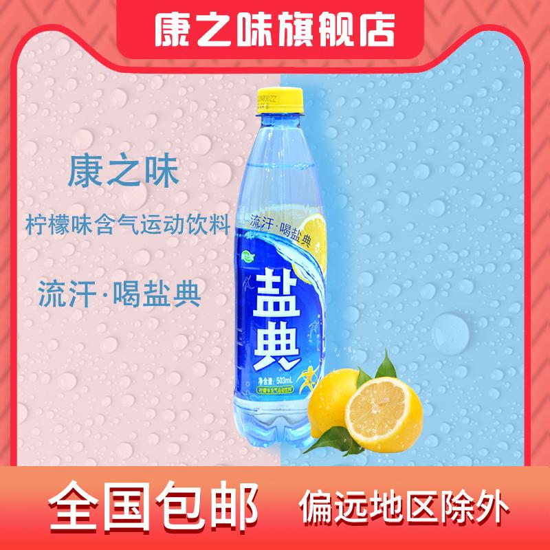 康之味盐典运动饮料夏季柠檬味汽水饮料503ml*15瓶饮用咸汽水饮品