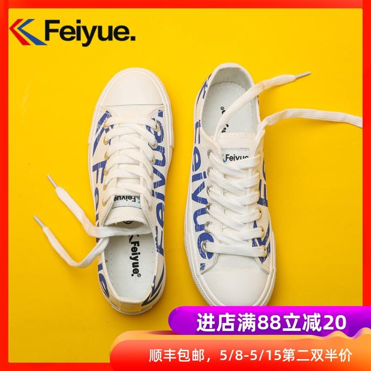 飞跃夏季透气薄款2020年新款春季韩版ulzzang百搭小白帆布鞋女鞋图片