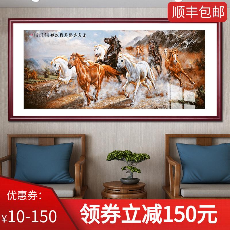 八駿圖客廳裝飾畫徐悲鴻奔馬圖辦公室風水壁畫馬到成功國畫山水畫