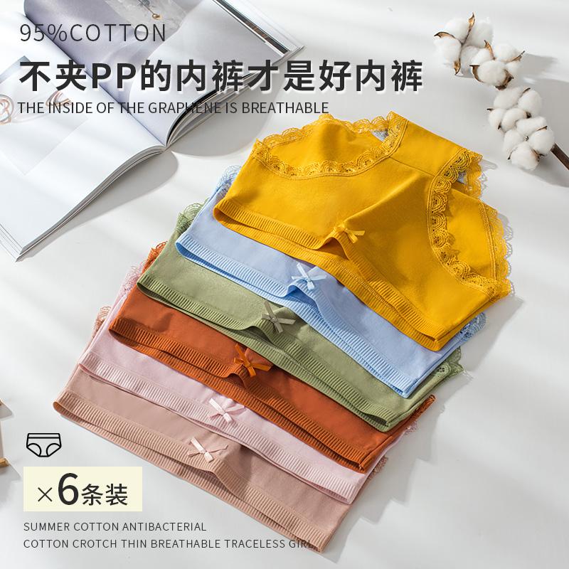 诗洛荷纯棉女士内裤抗菌石墨烯日系学生全棉透气中腰夏季女式抑菌