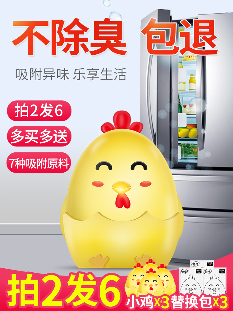 Chicken refrigerator deodorant odor removal formaldehyde freshener absorb formaldehyde sterilization fresh keeping household activated carbon bag dehumidification box