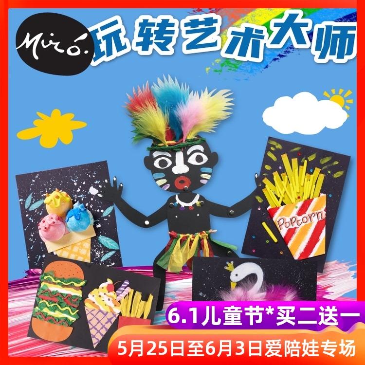 美可儿童创意美术手工diy制作材料包儿童幼儿园益智教程画画套装图片