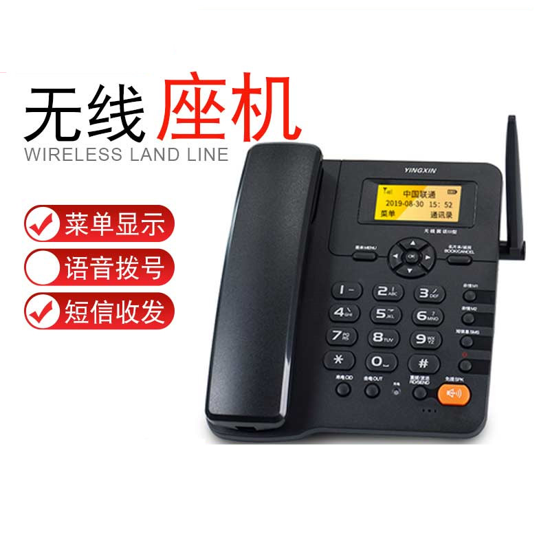 New 4G plug-in telephone set of China Mobile Telecom Unicom fixed line home office business wireless landline
