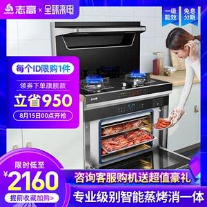 志高集成灶一体灶自动清洗油烟机燃气灶套餐蒸烤箱一体机家用套装