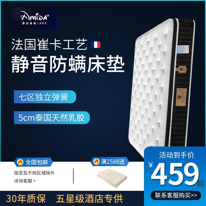 Armida 3D imported natural latex mattress Simmons 1.8m independent spring coconut palm mattress hard Hotel B & B