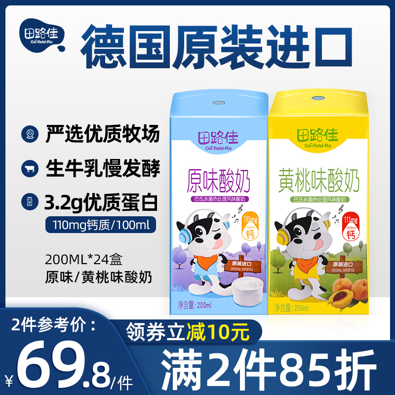 Germany imported tianlujia yoghurt 200ml * 24 boxes full box of original yellow peach flavor childrens normal temperature flavor yoghurt