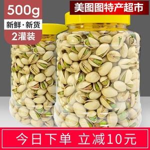 新货原味开心果含罐250g500g1000g50g盐焗坚果休闲干果零食