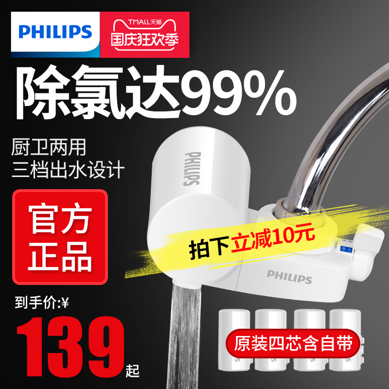Philips water purifier household direct drinking kitchen water purifier tap filter tap water filter tap water filter