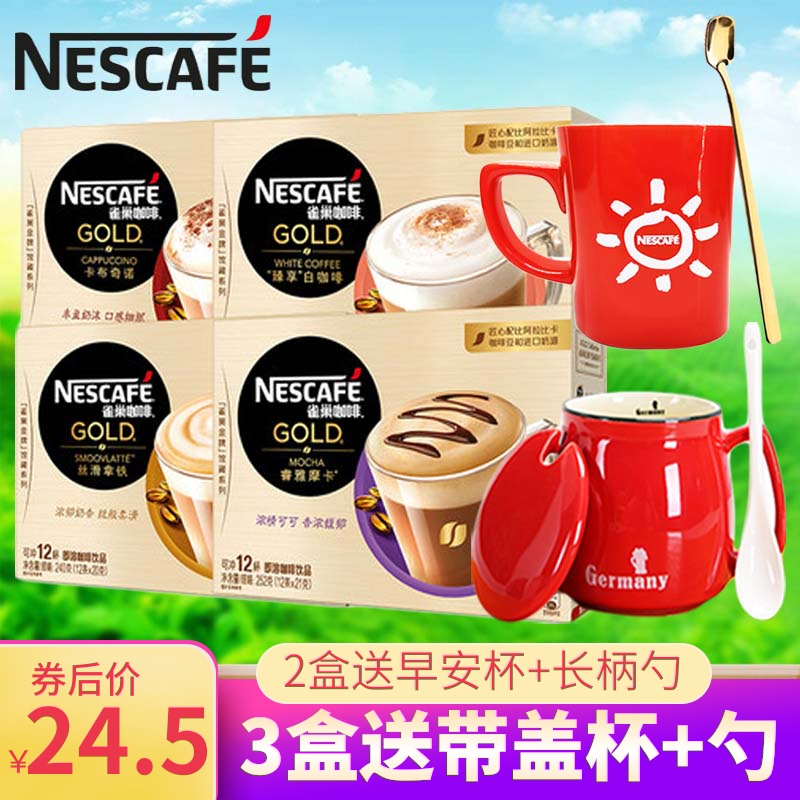 [buy 2 free cups] Nestle gold medal collection: enjoy white coffee Mocha with smooth latte Cappuccino