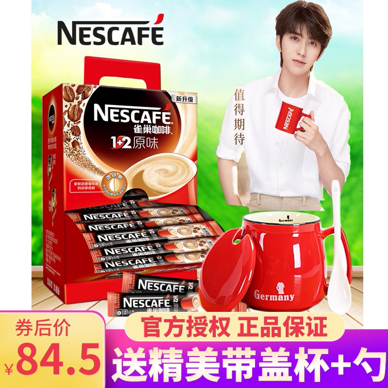 Nestle coffee 1 + 2 original flavor 100 pieces gift box 3 in 1 instant super strong 90 pieces of sugar free milk fragrance 30 pieces refreshing