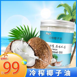 粤老大海南特产冷榨初榨纯护肤椰子