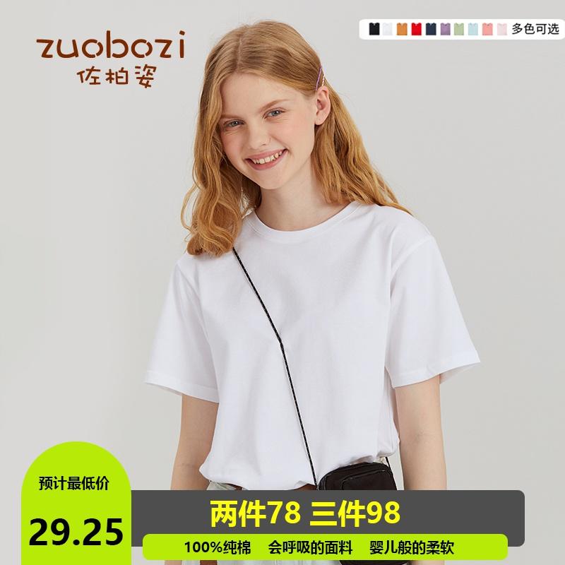 纯色白色短袖t恤女ins潮夏季宽松上衣韩版纯棉半袖简约内搭打底衫图片