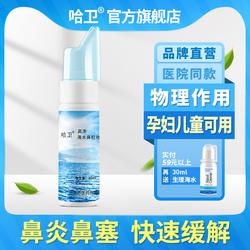 哈卫高渗生理海水喷雾器洗鼻盐水成人儿童喷雾鼻炎喷剂鼻腔清洗器