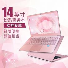 笔记本电脑2020新品14寸办公用学生轻薄便携超极本适合女生款超薄粉色lol游戏本商务学习专用手提小型电脑