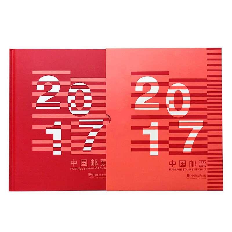 2006-2020 annual stamp album of China Philatelic Corporation