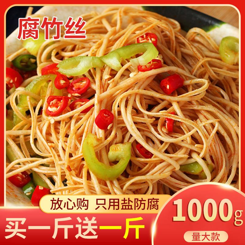云丝豆腐丝豆制品凉拌菜素肉豆丝河南特产干货油豆皮腐竹丝2斤装