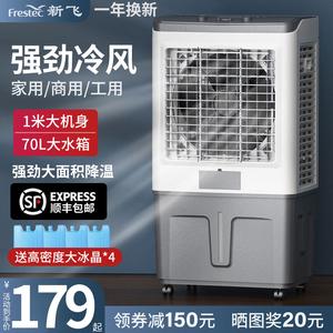 新飞冷风机家用空调扇强劲制冷风扇水冷空调工业冷气扇水空调商用