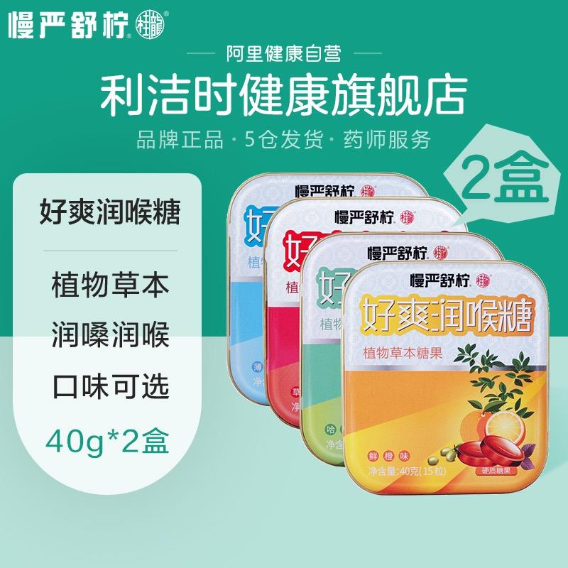 2 boxes of flavors to choose] Manyan shuning Ning Haoshuang Runhou sugar 40g iron box Runshen hard lozenge candy pangdahai