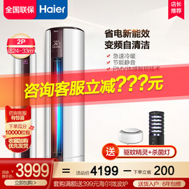 海爾空調立式3匹p三匹柜機圓柱落地式家用客廳一級能效變頻統帥圖片