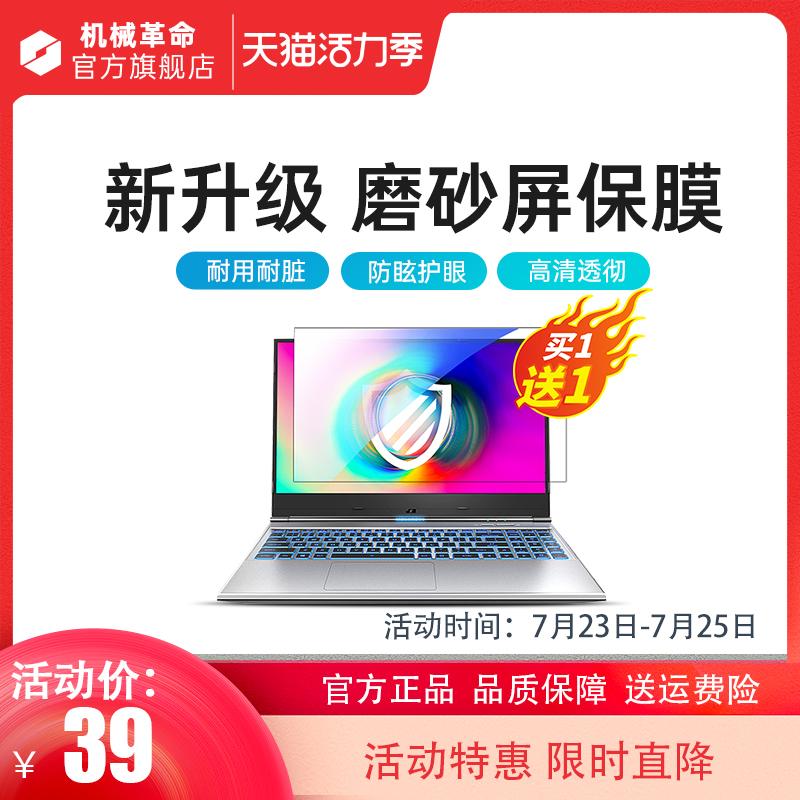 买1送1 机械革命s2/s3笔记本屏幕贴膜14/15.6/17.3英寸电脑保护膜