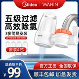 美的华凌净水器家用 厨房水龙头过滤器 自来水净化器滤水器直饮机