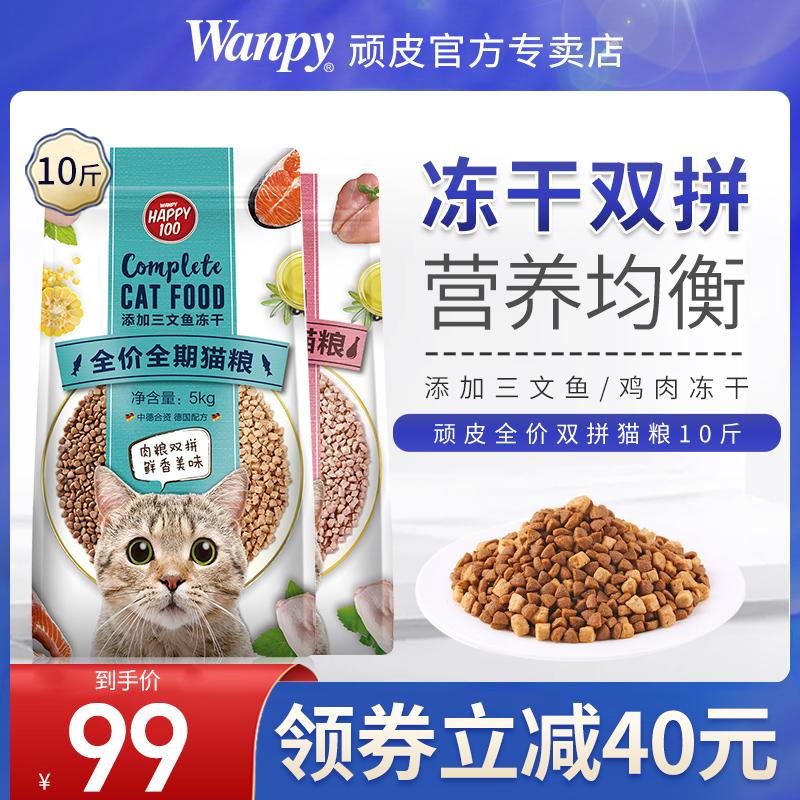 wanpy顽皮鸡肉冻干双拼猫粮10斤成猫粮幼猫营养增肥发腮5kg包邮