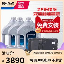 适用宝马8速3系320 525Li 7系X3 X5 X6 路虎捷豹 变速箱油12L套装图片