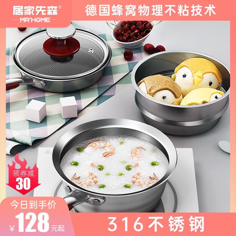 宝宝辅食锅婴儿煎煮一体不粘锅无涂层多功能316不锈钢小奶锅煎锅图片