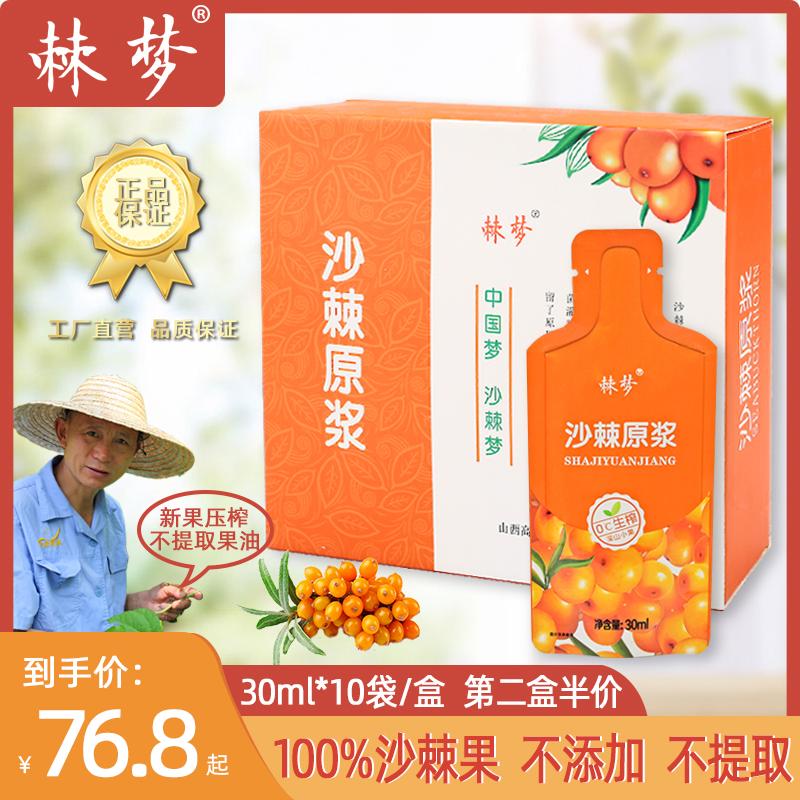 棘梦沙棘原浆沙刺原汁沙棘果汁100原浆沙棘油茶粉沙棘果新鲜10袋