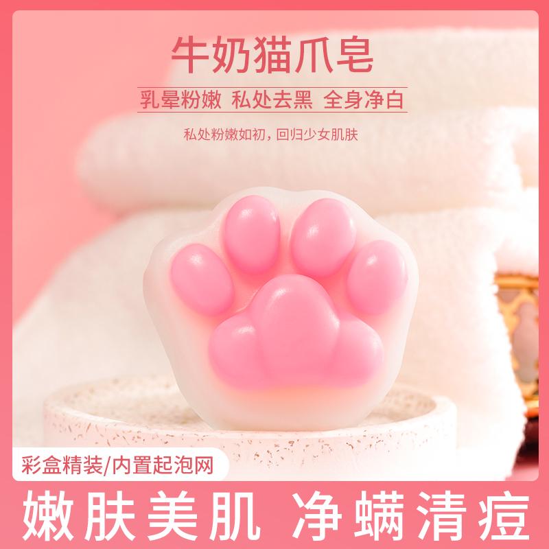 可爱猫爪硫磺海盐除螨洗脸清洁香皂评价如何
