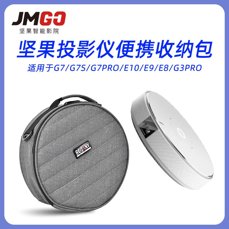 投影机通用收纳包适用于坚果G系投影仪便携包 g7 G7S G7PRO e10 E9 E8 G3pro n7l 防震防摔保护套图片