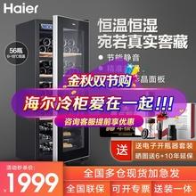 Haier海尔恒温恒湿红酒柜小型办公室家用客厅160升茶叶保鲜冰吧