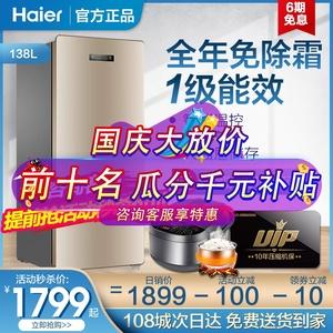 【送电饭煲】海尔风冷无霜冰柜 BD-138W立式抽屉大冷冻柜小型家用