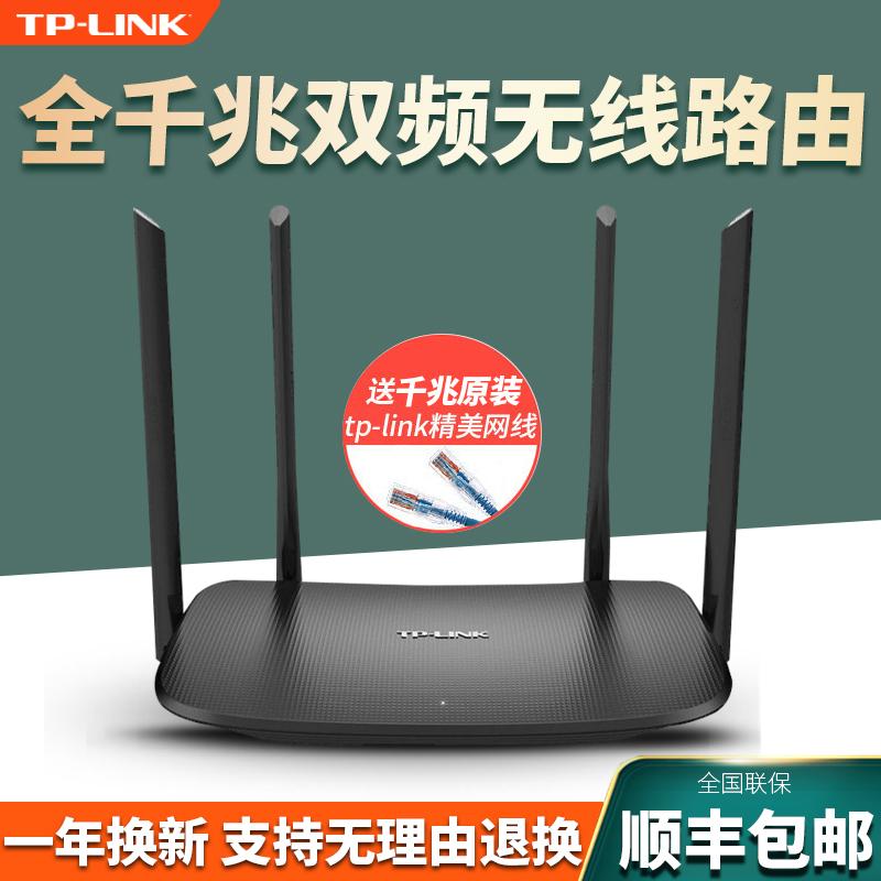 TP-LINK全千兆端口双频1200M无线路由器穿墙5G高速光纤宽带wifi 家用tplink穿墙王移动联通电信WDR5620千兆版