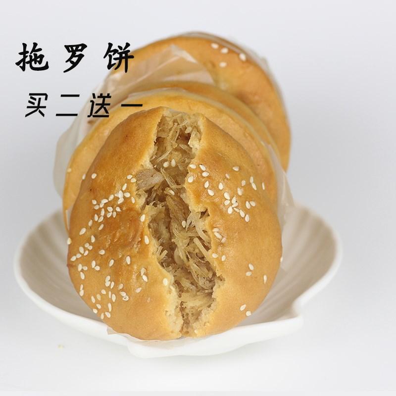 新货包邮 正宗化州拖罗饼伍仁果仁椰丝广式中秋月饼湛江吴川特产