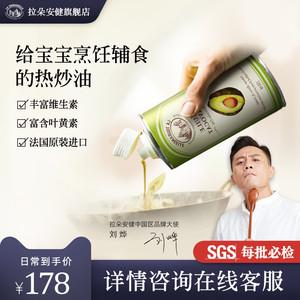 刘烨推荐 拉朵安健牛油果油母婴营养食用热炒油宝宝多维营养250ml