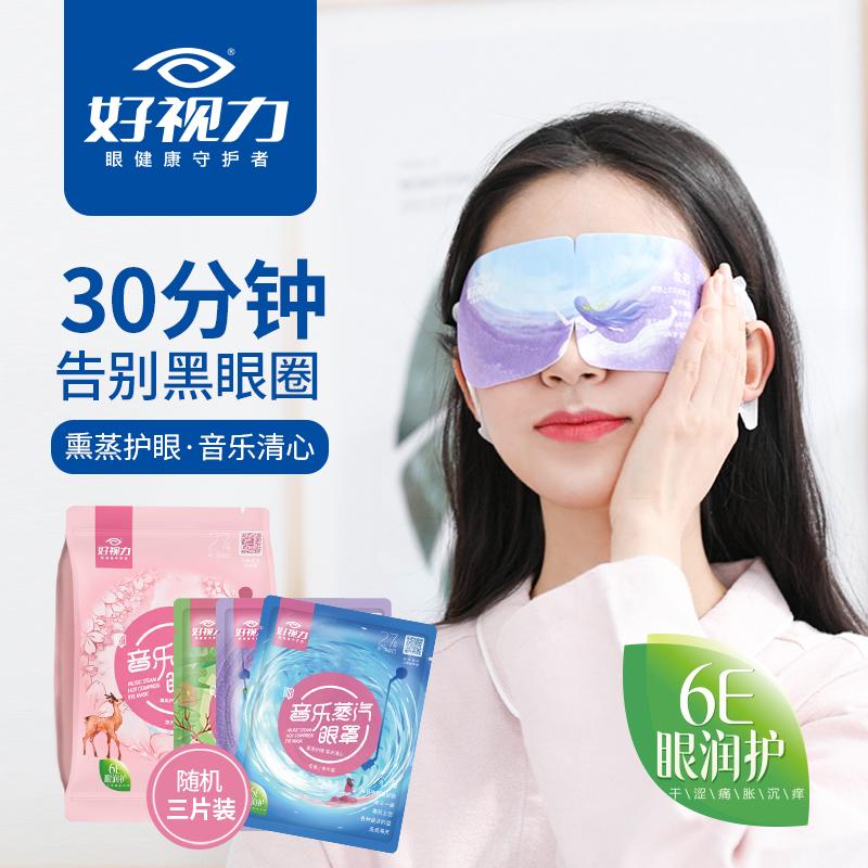 【好视力】缓解疲劳热敷蒸汽眼罩