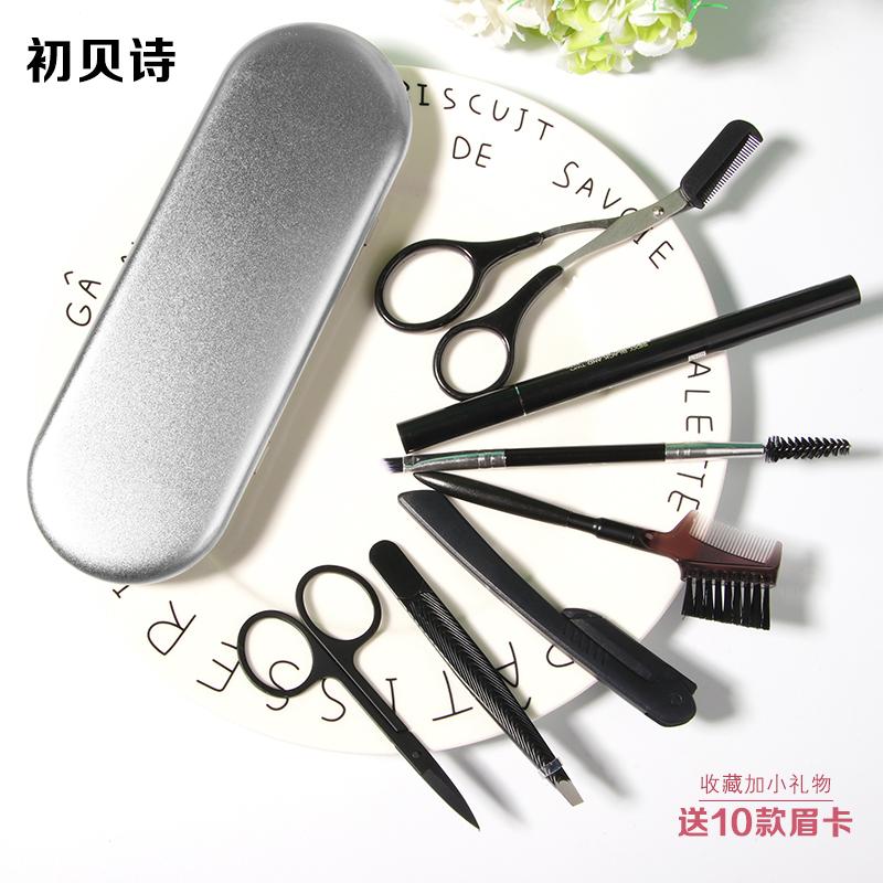 初学者修眉套装全套男女画眉刮毛刀眉剪新手修眉神器专业化妆工具图片
