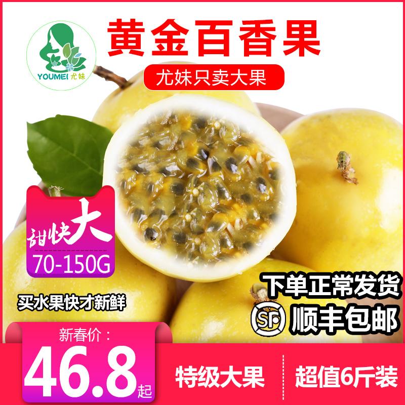 尤妹 黄金百香果特级大果6斤一级大果 现摘水果5非广西百香果纯甜