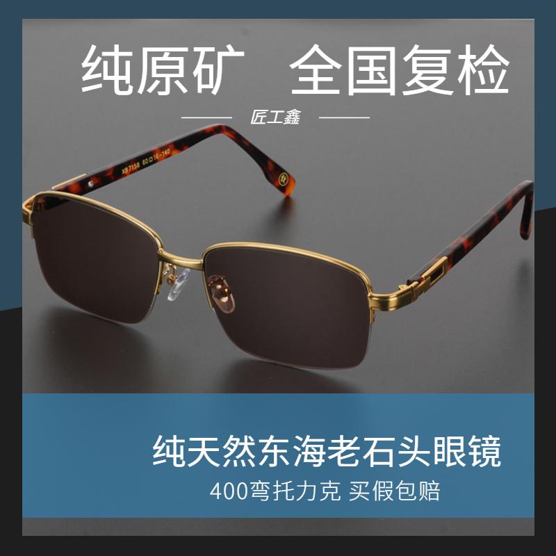 Donghai crystal glasses mens and womens pure natural old stone mirror original Sunglasses genuine torek Sunglasses