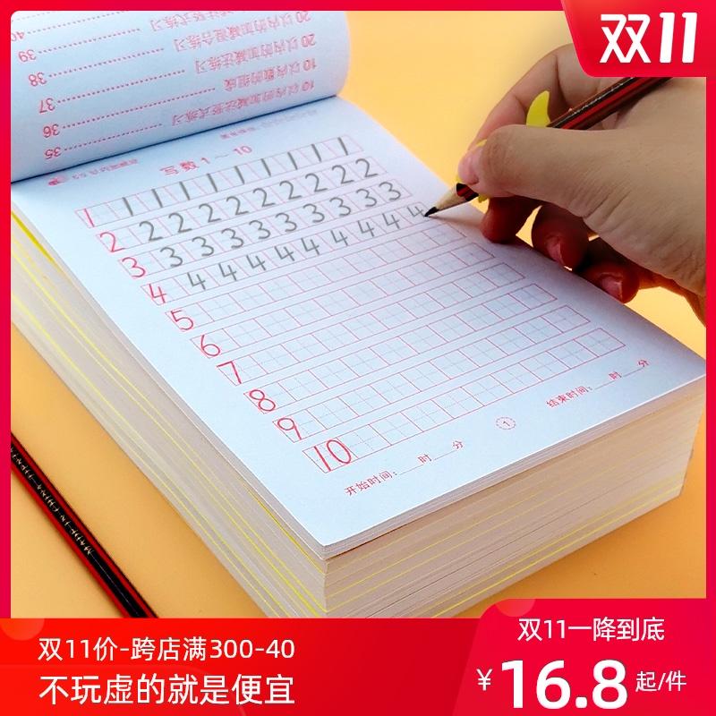 儿童数字描红本学前幼儿园全套练字帖