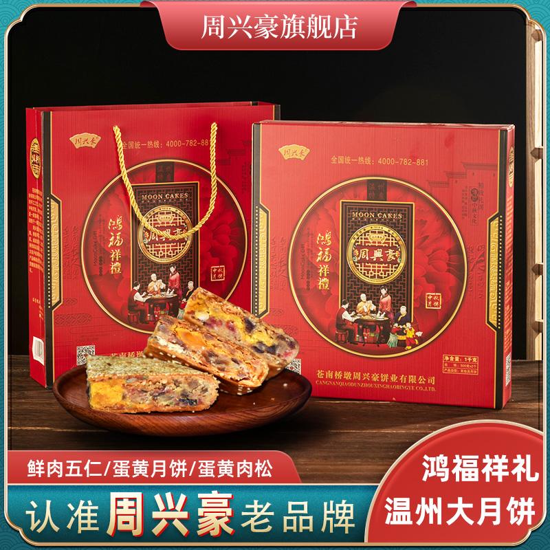 桥墩周兴豪大月饼礼盒装送礼鲜肉蛋黄网红饼传统浙江温州苍南特产