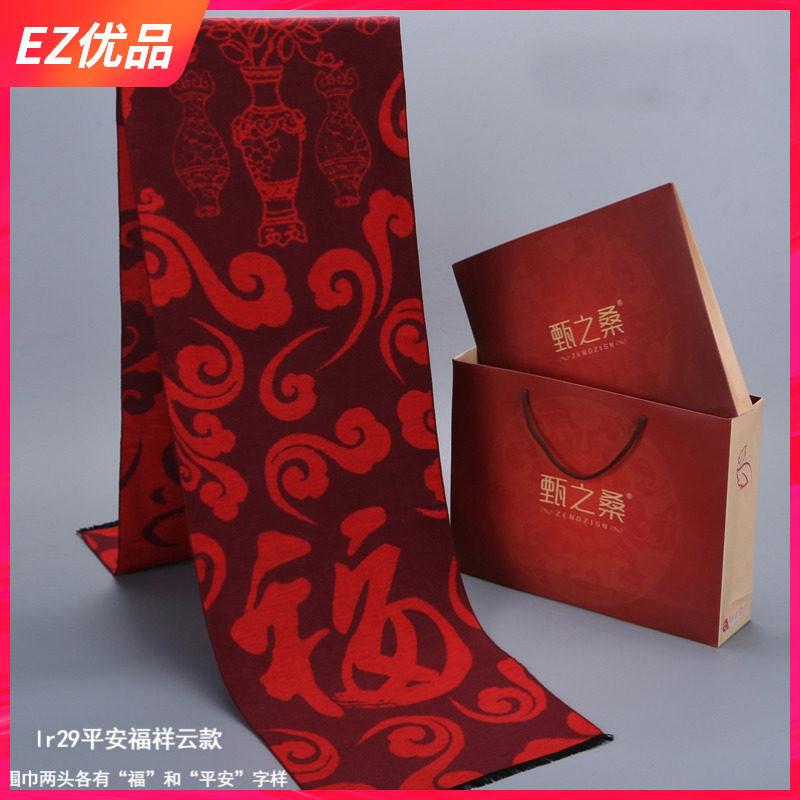 妈妈本命年礼物鼠见面送长辈暖心拜年2019中国风过新年婆婆礼盒装